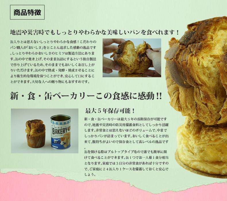 新・食・缶 ベーカリーの特徴 地震や災害時でもしとりやわらかな美味しいパンを食べれます!