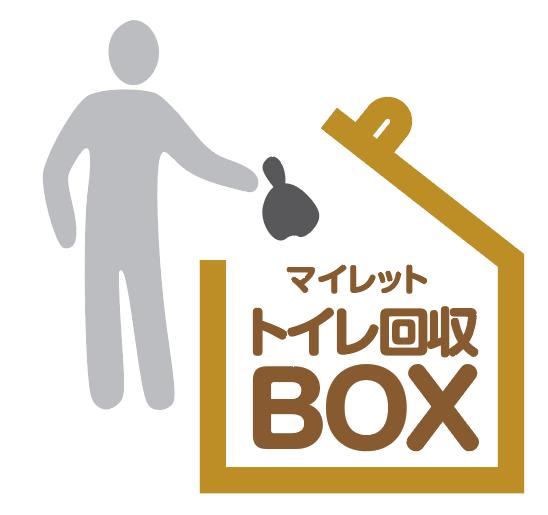 トイレ回収BOX