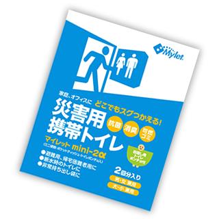 もしものときのために災害用トイレ処理セットを備えておきましょう。