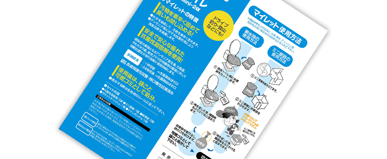 配布された方に、わかり易く「ご使用方法」をパッケージ裏面に印刷。