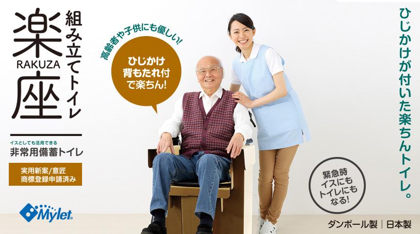 楽座は安心して椅子としても活用できる組み立て式トイレです。