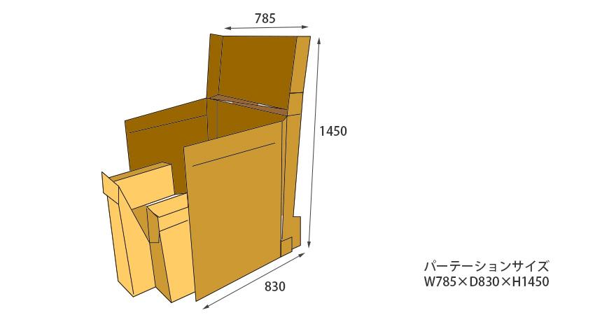 マイレット「楽座」パーテーション(外箱)サイズ