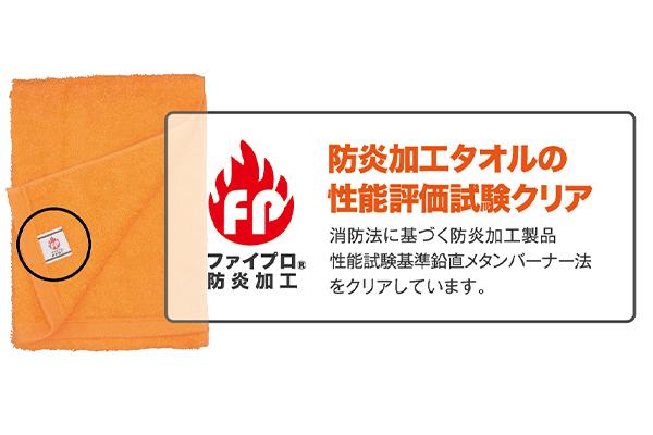 ファイプロ防炎加工で、洗濯後も効果は持続