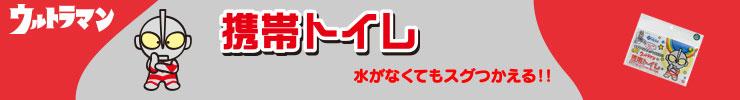 マイレットにウルトラマンシリーズが登場!!