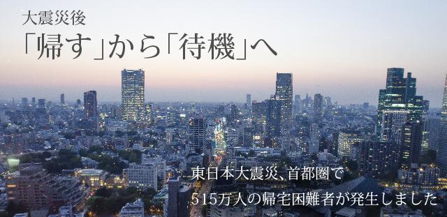東日本大震災では東京都内が最大震度5強を記録し、鉄道がストップしたため首都圏全体で515万人の帰宅困難者が発生しました。(読売新聞2012年1月14日記事を抜粋)