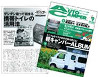 「AUTO CAMPER」9月号に掲載されました