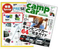 campcar「MAGAZINE」Vol.7に掲載されました