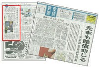 産経新聞【大阪版】に掲載されました