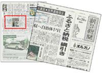 朝日新聞【大阪版】に掲載されました