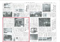 工業技術新聞に掲載されました