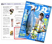 沖釣り専門誌「つり丸」8/15号に掲載されました