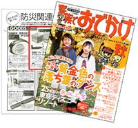 アップルマガジン08' 関東・首都圏発「家族でおでかけ」秋号に掲載されました