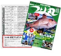 沖釣り専門誌「つり丸」11/1号に掲載されました