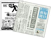 毎日新聞【中部版】に掲載されました