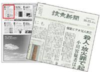 読売新聞【大阪版】に掲載されました