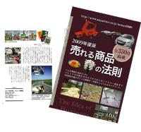 「2009年度版 売れる商品の法則」 に掲載されました