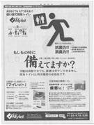 産経新聞 に掲載されました