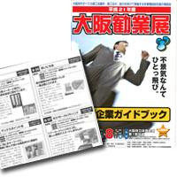 平成21年度「大阪勧業展」出展します