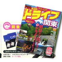 まっぷぷベスト「ドライブ関東」最新版11に掲載されました