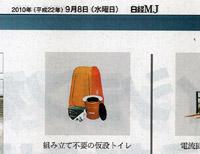日経MJ(流通新聞)9月28日号掲載新商品紹介に「現場トイレ」が紹介されました