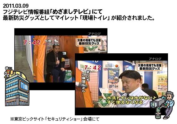フジテレビ「めざましテレビ」にて東京ビックサイト「セキュリティショー2011」展示中の現場トイレが紹介されました