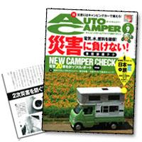 キャンピングー&アウトドア満載マガジン「オートキャンパー9月」に掲載されました。