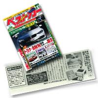 「ベストカー 08/10」に車のトイレPOTONが掲載されました。