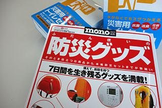 mono特別特集「普段使いの防災グッズ」にマイレットの商品が紹介されました。