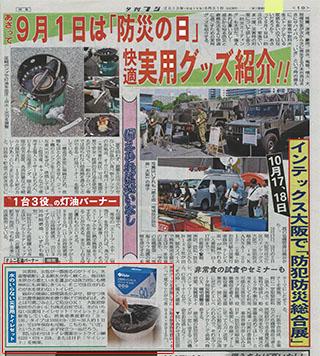 夕刊フジ(8月31日)「大阪防犯防災総合展」記事にマイレットの商品が紹介されました。