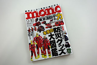 マイレット商品「トイレBOX」がmonoマガジン 情報号9-16 防災グッズ!本当に約に立つ!に紹介されました。