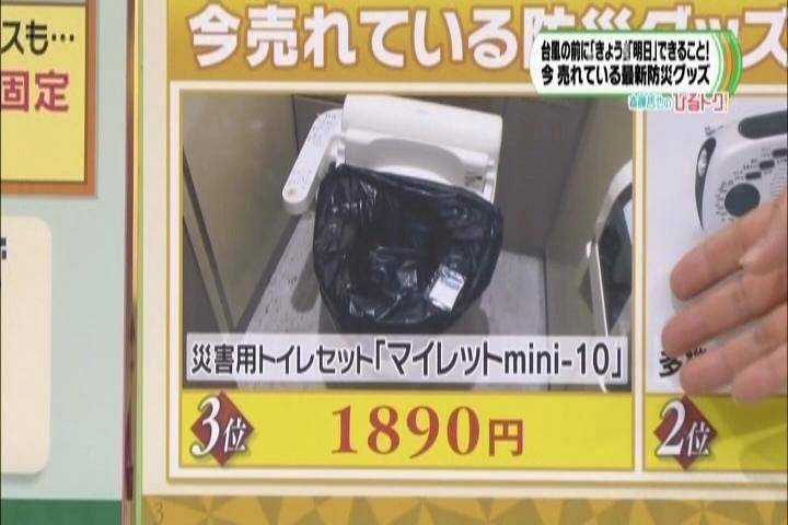 TBS「ひるおび!」にマイレットmini10が紹介されました