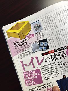 月刊誌カー用品専科「Car Goods7月号」におでかけトイレPOTONが掲載されました