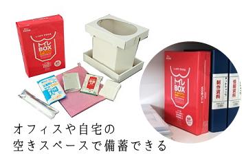 オフィスや自宅の空きスペースで備蓄できるトイレBOX