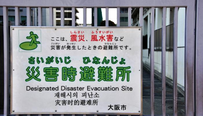 避難所の看板