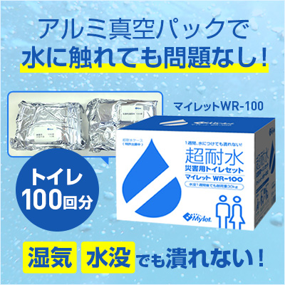 超耐水WR-100